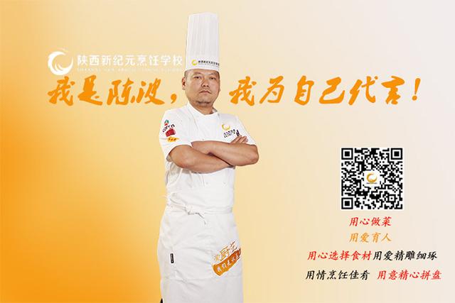 中国烹饪协会名厨陈波大师强势来袭?约不约?