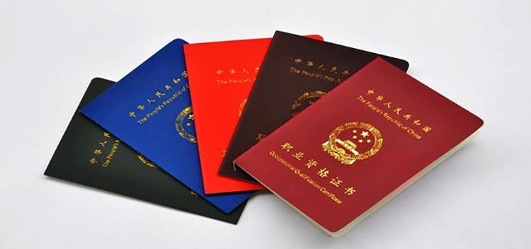 实施职业资格证书制度的法律法规