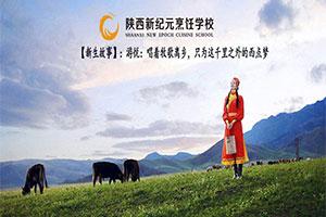 【新生故事】游悦:唱着牧歌离乡,只为这千里之外的西点梦