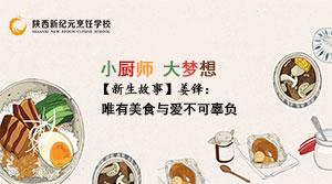 【新生故事】姜锋:世间万物,唯有美食与爱不可辜负