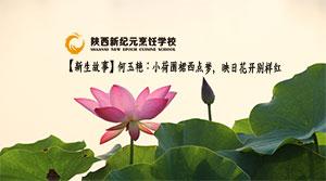 【新生故事】何玉艳:小荷围裙西点梦, 映日花开别样红