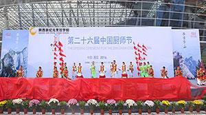 第26届中国厨师节 · 陕西新纪元荣耀加冕 载誉而归