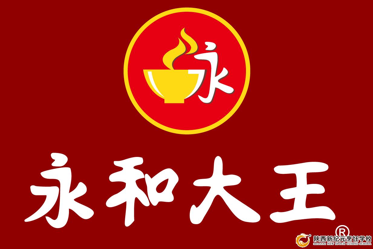 【校企合作】北京永和大王餐饮有限公司