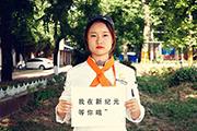 【新生故事】陈雅茹:让青春像花儿一样优雅绽放