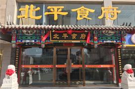 【校企合作】北京北平食府餐饮管理有限公司招聘启事
