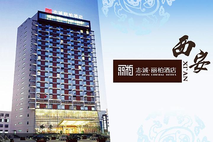 【校企合作】西安志诚丽柏酒店