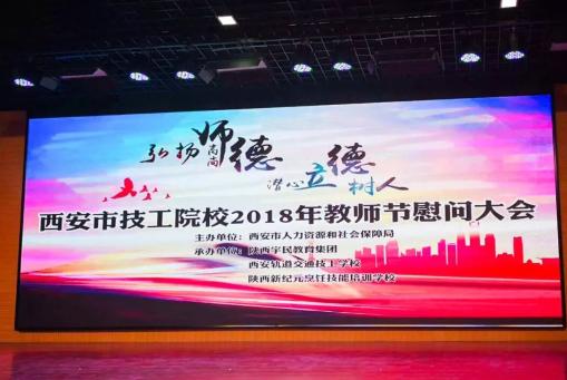 陕西新纪元烹饪学校教师代表参加2018教师节慰问大会!