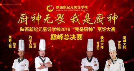 """""""我是厨神""""烹饪大赛总决赛成功举办!!!"""
