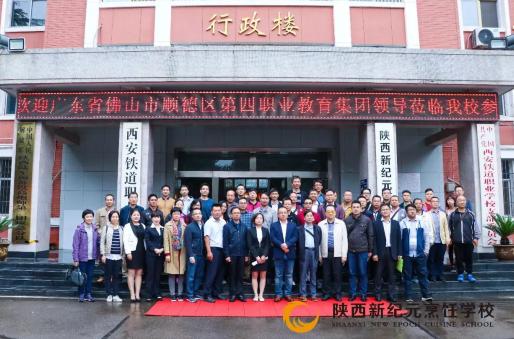 广东佛山第四职业教育集团属校领导前来我校参观交流!