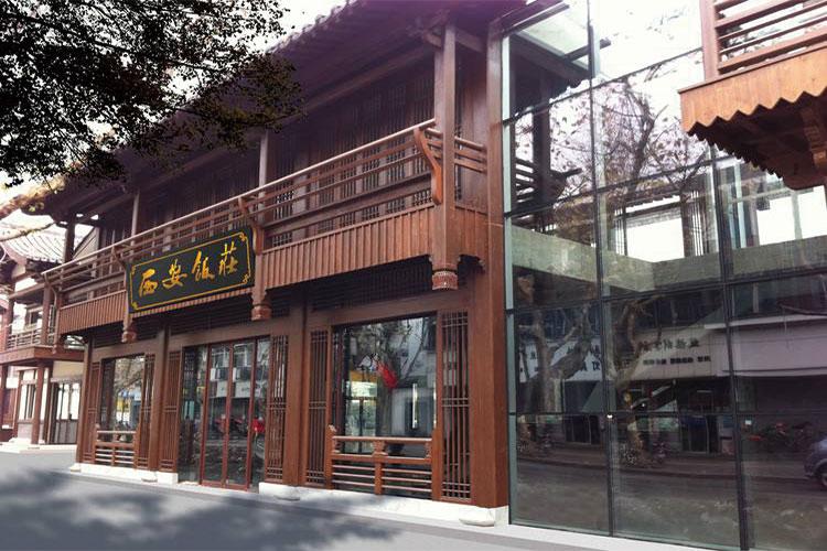 【校企合作】西安饭庄
