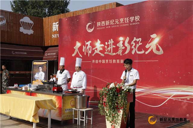 世界厨艺大师周华公开课
