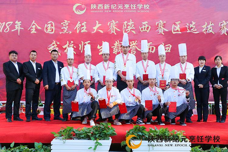 第八届全国烹饪大赛
