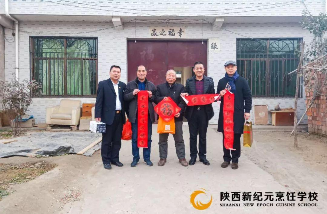 冬日送温暖 | 陕西新纪元烹饪学校开展退伍军人慰问活动!
