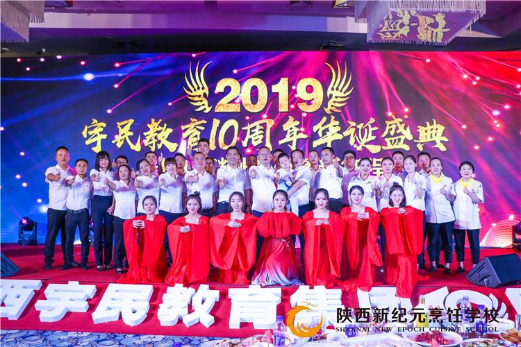 宇民教育集团十周年庆