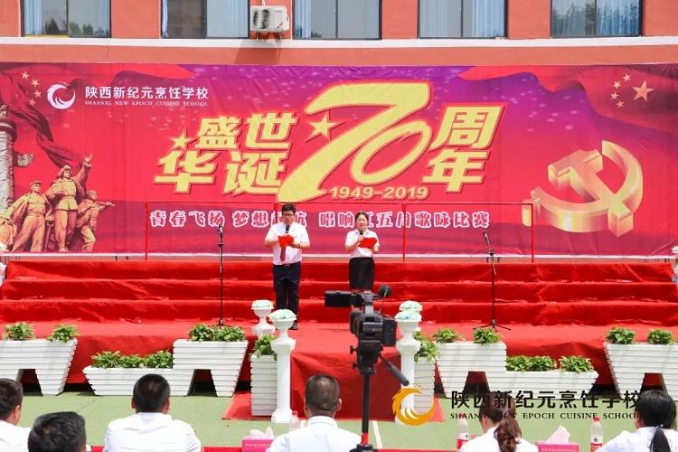 青春飞扬,梦想起航|陕西新纪元烹饪学校红五月歌咏比赛圆满举行