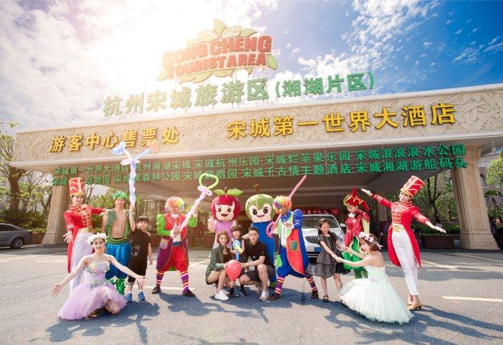 【校企合作】杭州第一世界大酒店