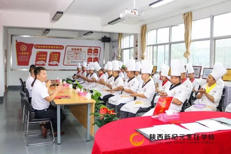 陕西新纪元烹饪学校 — 传帮带 学模范 铸师魂