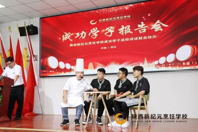 陕西新纪元烹饪学校成功学子报告会圆满举行 !
