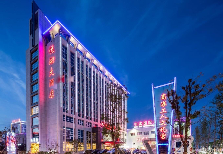 【校企合作】南京悦湖大酒店