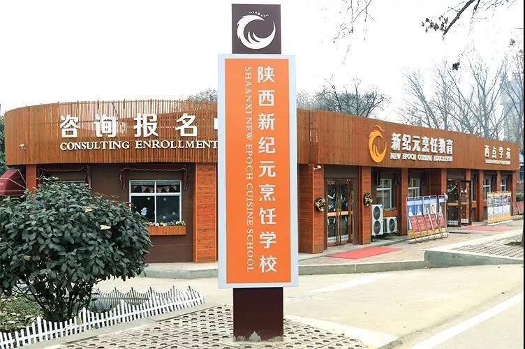 三分钟让你了解陕西新纪元烹饪学校的专业优势
