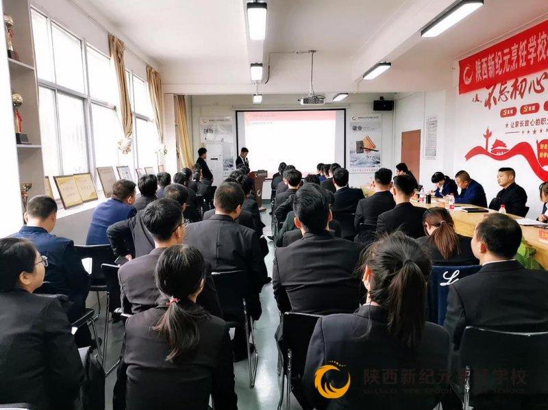 倾听·分享·提升 陕西新纪元烹饪学校隆重召开2019年班主任述职