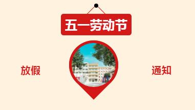 【爱心提醒】西安新纪元烹饪技工学校2021年五一放假通知